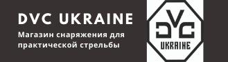 DVC Ukraine - товары для практической стрельбы