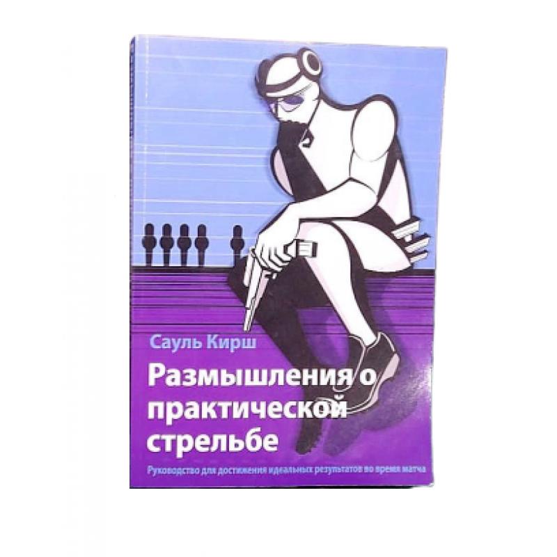 """Книга Сауля Кірша """"Размышления о практической стрельбе"""""""