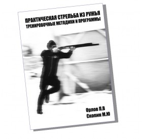 Книга «Практическая стрельба из ружья. Тренировочные методики и программы»