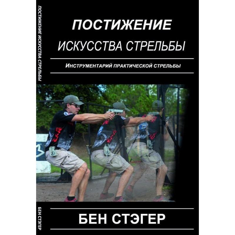 Книга Ben Stoeger «Постижение искусства стрельбы»