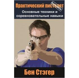 Книга Ben Stoeger «Практический пистолет Reloaded»