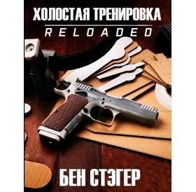 Книга Ben Stoeger «Холостая тренировка. Reloaded»