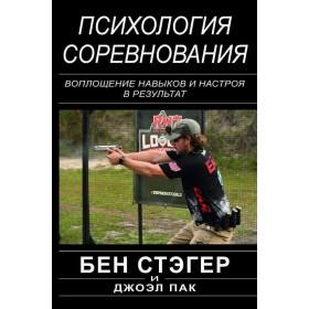Книга Бена Стэгера и Джоэл Пак «Психология соревнования»