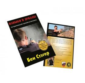 Книга Ben Stoeger «Навыки и дриллы» з практичної стрільби з пістолета